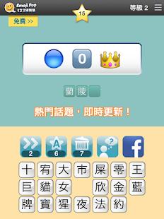 123 Guess Guess™ (Taiwan Version)-Emoji Pop™