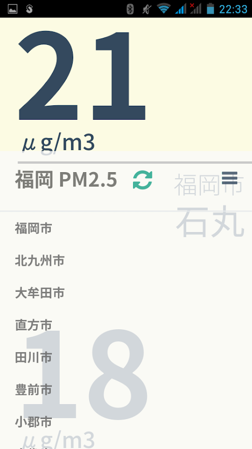 福岡のPM2.5- screenshot