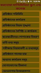 Karatoa Multimedia School & College (KMSC),Bogra - náhled