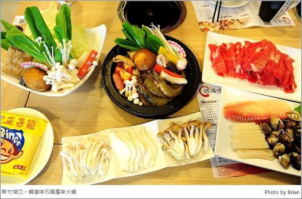 新竹湖口鍋滋味石頭風味火鍋。新豐火車站附近,寬敞平價火鍋聚餐推薦