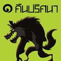 ๑ คืนปริศนา เกมล่ามนุษย์หมาป่า icon