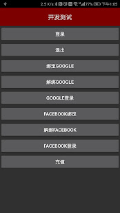 sdk测试用 for PC-Windows 7,8,10 and Mac apk screenshot 1