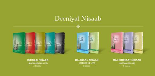 Deeniyat - Buy Deeniyat Primary Course Books Online (India)