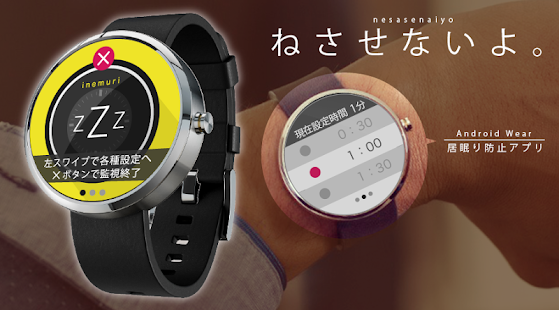 ねさせないよ。 for Android Wear- screenshot thumbnail