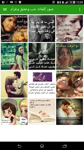 كلمات حب وعشق وغرام 2016