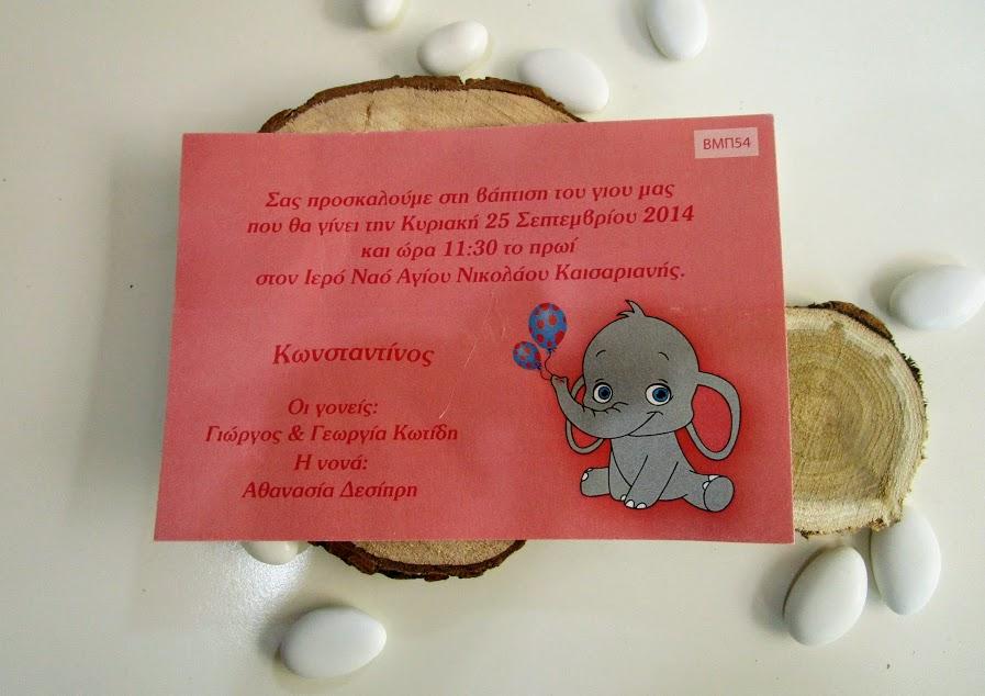 προσκλητήριο βάπτισης με θέμα ελεφαντάκι