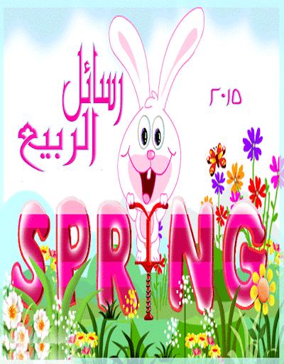 رسائل وبطاقات الربيع