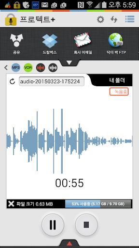 프로텍트+ MP3 WAV 리코더 무료