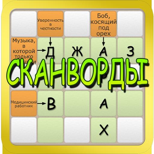 Сканворды 2017 (game)