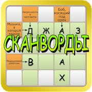Game Сканворды 2017 APK for Windows Phone
