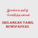 Srilankan Tamil Newspapers icon