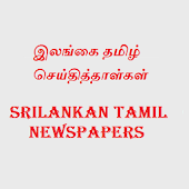 Srilankan Tamil Newspapers