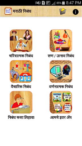 Marathi Nibandh l u092eu0930u093eu0920u0940 u0928u093fu092cu0902u0927 1.11 screenshots 2