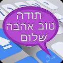 ai.type Hebrew Keyboard icon