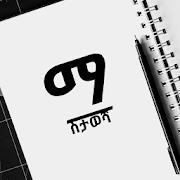 ማስታወሻ - Notepad