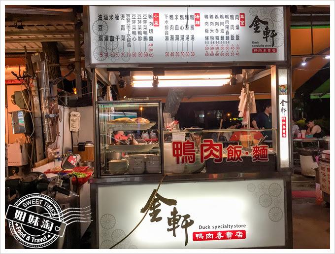 金軒鴨肉專賣店