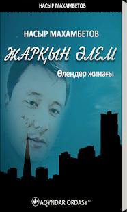 Насыр Махамбетов-Жарқын әлем - náhled