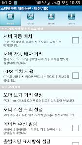 구미통합 screenshot 1