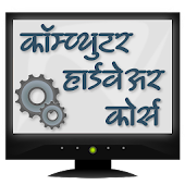 Computer Hardware Course (Hindi) 2017