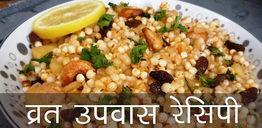 Upvas(Fasting) Recipes - Apps on Google Play
