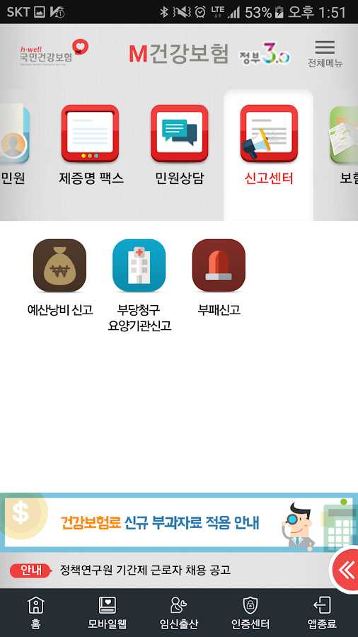 M건강보험- screenshot