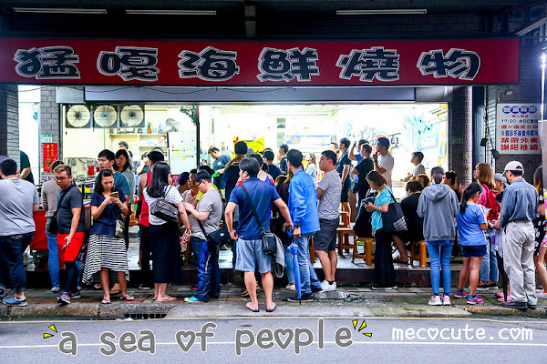 板橋美食:猛嘎海鮮燒物,CP值高的平價排隊海鮮燒烤店!