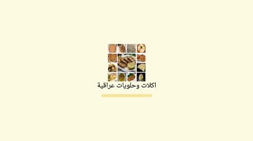 اكلات وحلويات عراقية