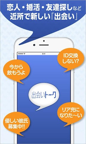 android 出会いトークアプリ Screenshot 0