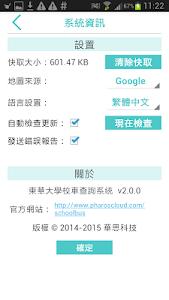 東華校車 screenshot 5