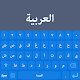 Download Arabic Keyboard: Arabic Language Keyboard For PC Windows and Mac