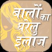 Tải बाल बढ़ाने के  घरेलू उपाय Hair growth tips in hindi APK