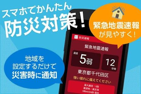 Download 防災速報 For PC Windows and Mac apk screenshot 1