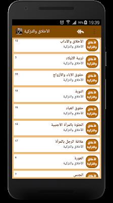 الفتاوى الشرعية الشيخ النابلسي - screenshot