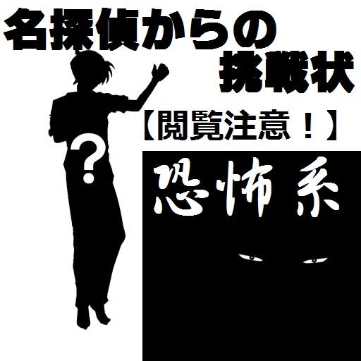 名探偵コナン ~名探偵からの挑戦状【閲覧注意!】~