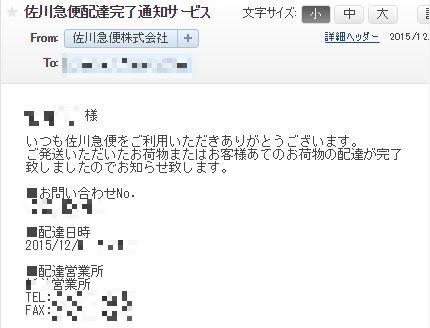 佐川 トータル サポート