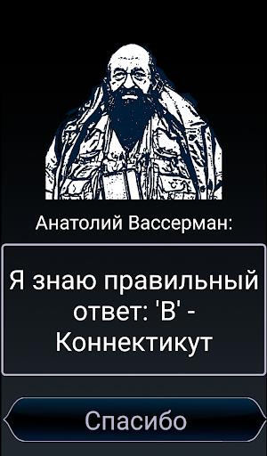 Télécharger О, миллионер  APK MOD (Astuce) screenshots 6