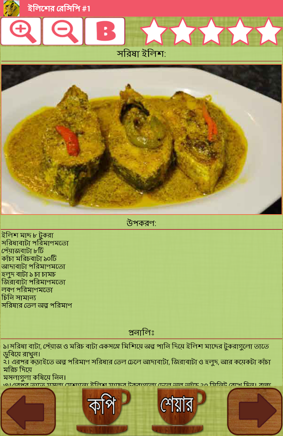 bangla recipe android apps on google bangla recipe screenshot forumfinder