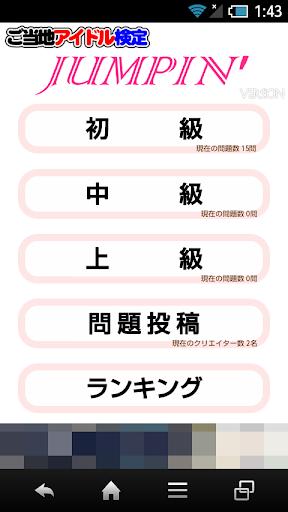 ご当地アイドル検定 ジャンピン version