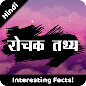 रोचक तथ्य | Rochak Tathya - Unknown Facts in Hindi