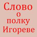 Слово о полку Игореве icon