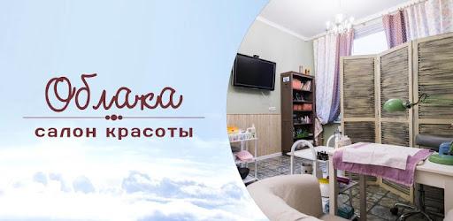 SPA Облака Коломенская - Izinhlelo zokusebenza ku-Google Play