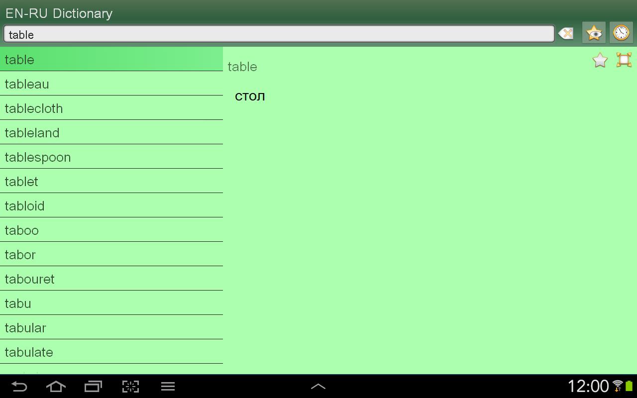 English Russian Dictionary Fr - screenshot