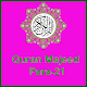 Quran Majeed-Para 21 for PC-Windows 7,8,10 and Mac