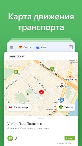 Yandex 7.71 screenshots 5