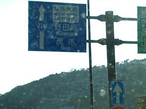 Photo: 野母崎、茂木方面もこちらを。