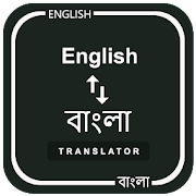 English Bangla Translator
