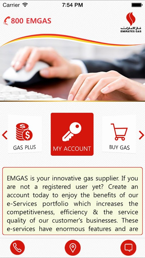 Emirates Gas- screenshot