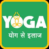 Yoga Se Ilaj Android APK Download Free By Taruloop