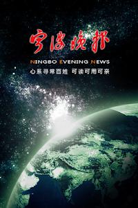 宁波晚报 screenshot 0