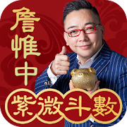 App Icon for 詹惟中紫微斗數-2020紫微算命風水八字排盤 App in Hong Kong Play Store